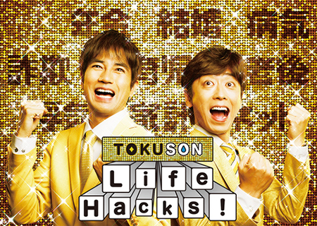 TOKUSON: Life Hacks!|NIPPON TV