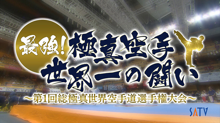 A Tournament To Become The Champion Of The Strongest Karate Style, Kyokushin Karate!,最強!世界一の闘い~第1回総極真世界空手道選手権大会~