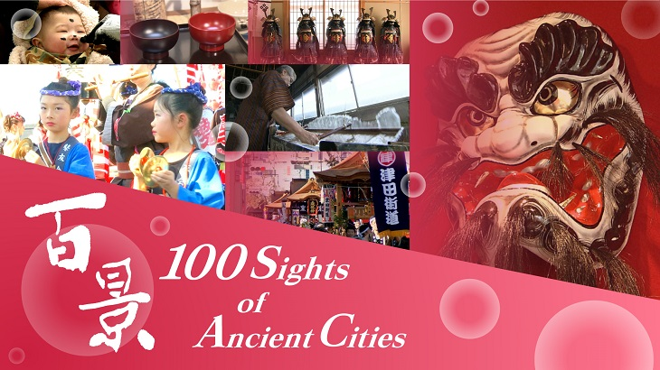 100 Sights of Ancient Cities