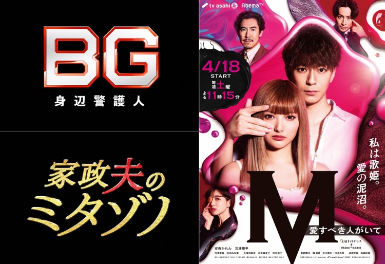 "Action and thriller come back with new season of ""BG"" and ""Mr. Housekeeper, Mitazono"", with the debut of much talked about ""M -beloved one-"""